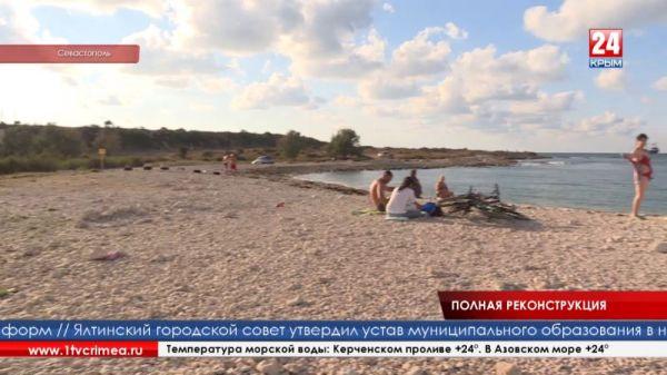 Полностью реконструировать набережную «Солдатского» пляжа по самым современным стандартам планируют в Севастополе