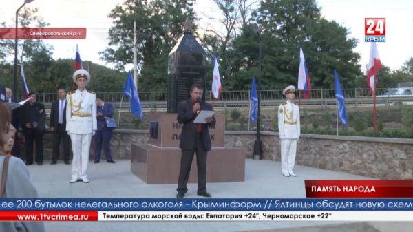 Народный памятник торжественно открыли в селе Пионерское