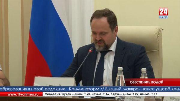 Как обеспечить население и предприятия Крыма водой, обсудили Глава Крыма и министр природных ресурсов и экологии РФ