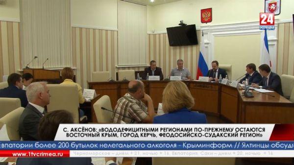 С. Аксёнов: «Вододефицитными регионами по-прежнему остаются Восточный Крым, город Керчь, Феодосийско-Судакский регион»