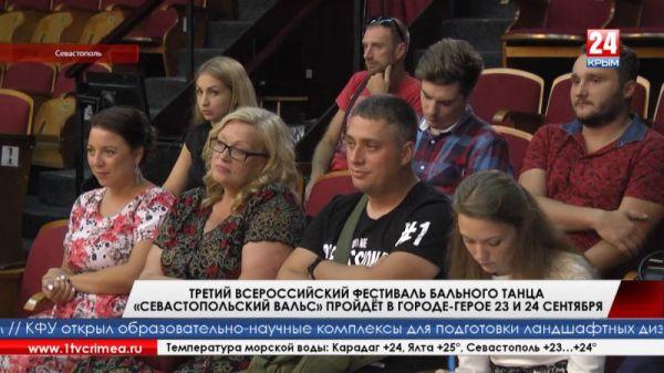 Третий Всероссийский фестиваль бального танца «Севастопольский вальс» пройдёт в городе-герое 23 и 24 сентября