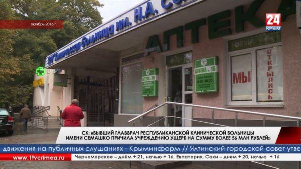 Бывший главврач республиканской клинической больницы имени Семашко причинила учреждению ущерб на сумму более 56 млн рублей