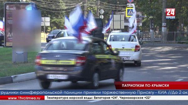 Патриотизм по-крымски. Симферополь празднует День государственного герба и флага Республики