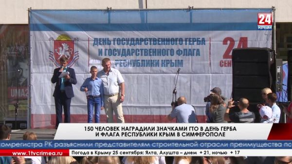 150 человек наградили значками ГТО в День герба и флага Республики Крым в Симферополе