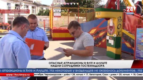 Опасные аттракционы в Ялте и Алуште нашли сотрудники Гостехнадзора
