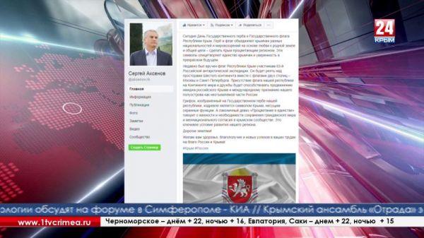 С Днём Государственного герба и флага Крыма поздравил жителей полуострова Глава Республики