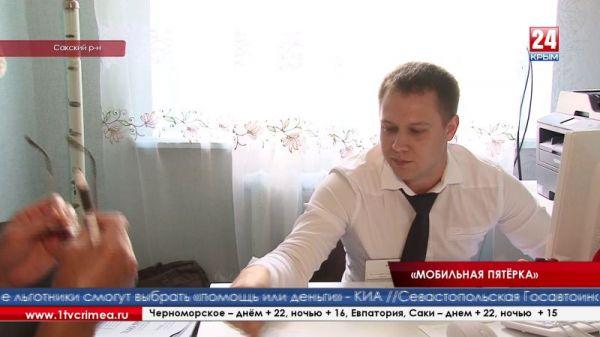 Доедут к каждому. Специалисты МФЦ регулярно проводят выездные приёмы в отдаленных сёлах Крыма