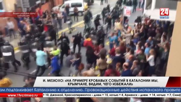 И. Мезюхо: «На примере кровавых событий в Каталонии мы, крымчане, видим, чего избежали»