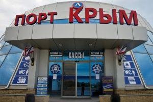 Порты Крыма должны оборудовать системой ГЛОНАСС