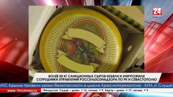 Более 50 кг санкционных сыров изъяли и уничтожили сотрудники Управления Россельхознадзора по РК и Севастополю