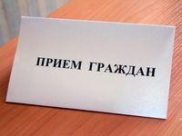 В Ялте пройдет Общерегиональный день приема граждан