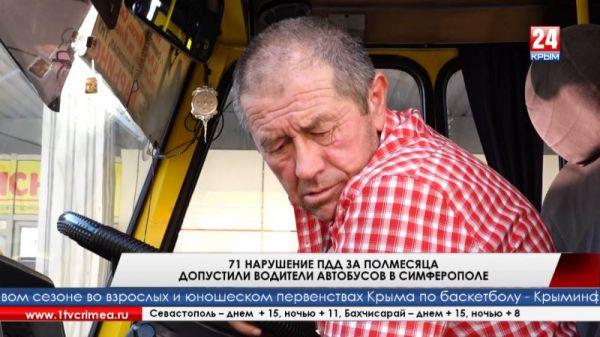 71 нарушение ПДД за полмесяца допустили водители автобусов в Симферополе