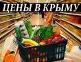 За текущий год в Крыму подешевели продукты