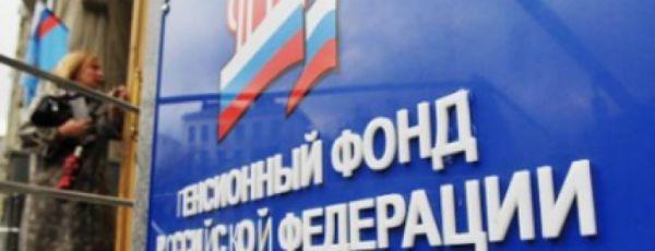Пенсионный фонд ялта личный кабинет получить доплату к пенсии в москве