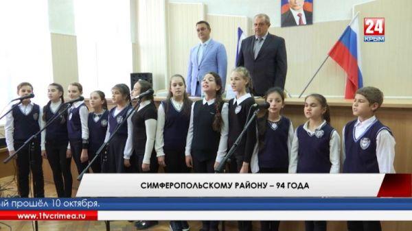 Симферопольский район отметил свою 94-ю годовщину
