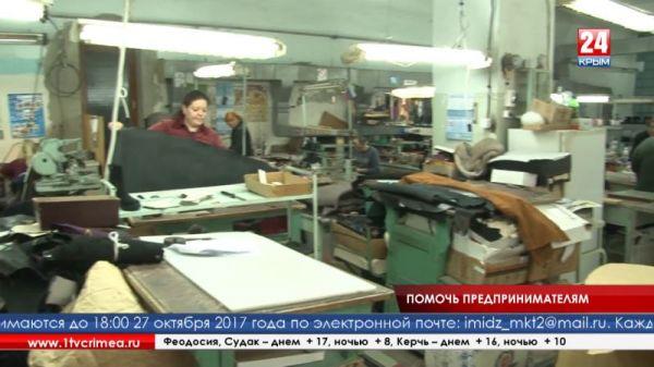 Фонд развития промышленности России готов предоставить крымским бизнесменам от 50 до 500 млн руб. под 5% годовых