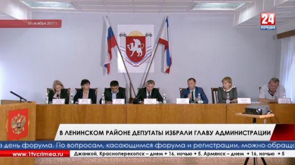 В Ленинском районе депутаты избрали главу администрации