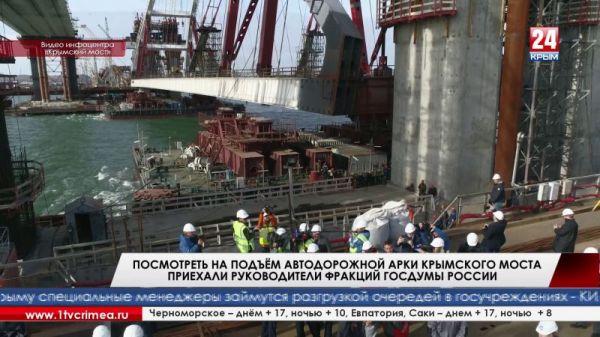 Посмотреть на подъём автодорожной арки Крымского моста приехали руководители фракций Госдумы России