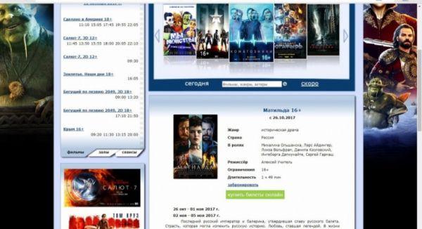 Русские  каналы  отказались демонстрировать  рекламу фильма «Матильда»