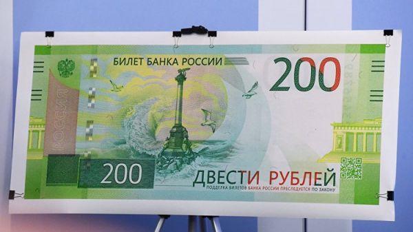 Нацбанк Украины запретил банкам операции сбанкнотами сизображением Крыма