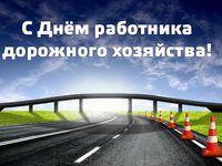 Поздравление Галины Мирошниченко с Днём работника дорожного хозяйства в России