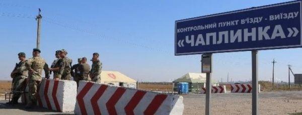 Украина закрывает один из пунктов пропуска на границе с Крымом