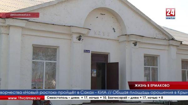 Протекающая крыша в школе и разрушенный актовый зал в доме культуры. Жители Ермаково Джанкойского района просят помощи