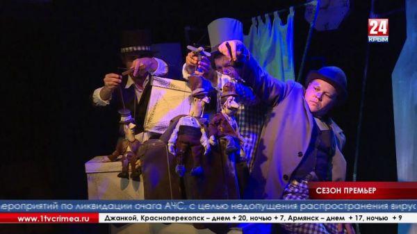Какой спектакль выбрать? Репертуар премьер анонсировали в Крымском академическом театре кукол