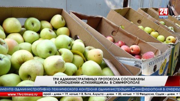 Три административных протокола составлены в отношении «стихийщика» в Симферополе