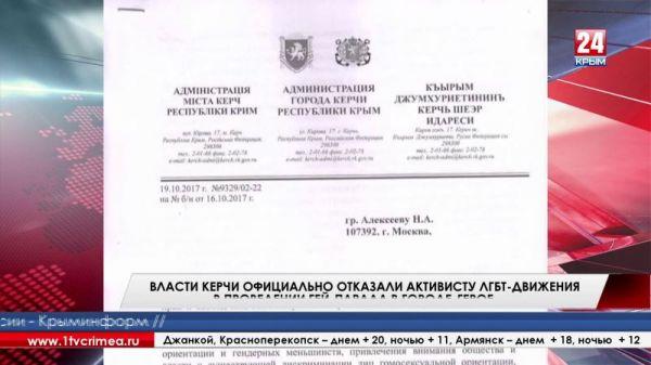 Власти Керчи официально отказали активисту ЛГБТ-движения в проведении гей-парада в городе-герое