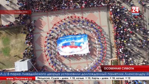 Что ждёт крымчан и гостей полуострова в День народного единства?