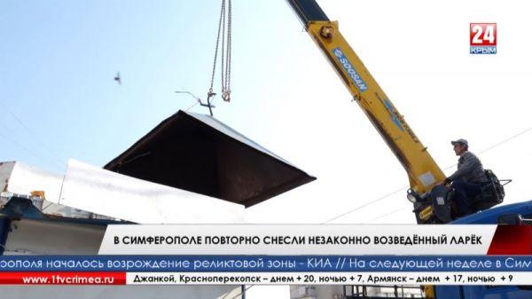 В Симферополе повторно снесли незаконно возведённый ларёк