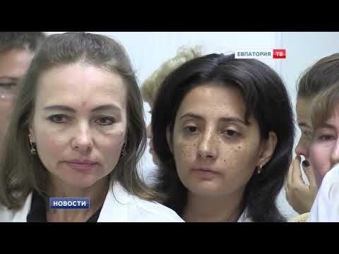 В Евпатории повышают квалификацию 14 врачей из разных городов Крыма