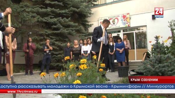 Представители власти в роли учителей. Константинов и Нараев провели урок экологии в одной из симферопольских школ