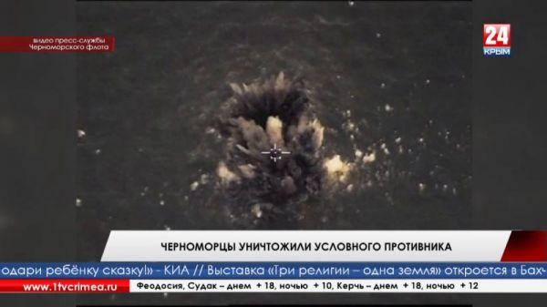 Черноморцы уничтожили условного противника