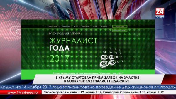 Приём заявок на участие в конкурсе «Журналист года-2017» стартовал в Крыму