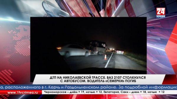 ДТП на Николаевской трассе под Симферополем. ВАЗ 2107 столкнулся с автобусом. Водитель «семерки» погиб