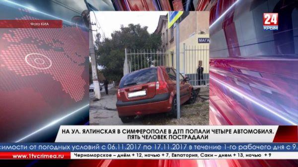 На улице Ялтинская в Симферополе в ДТП попали четыре автомобиля. Пять человек пострадали