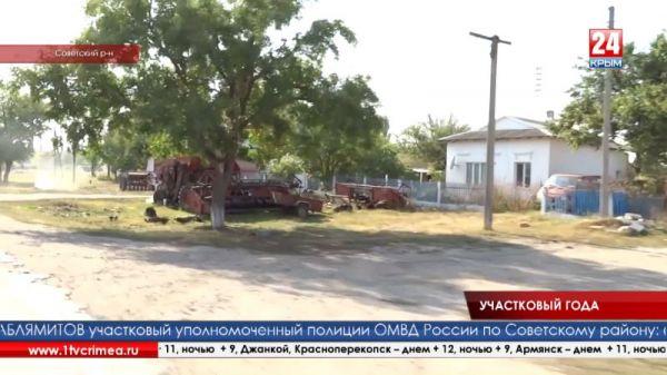 В Крыму выбрали «народного участкового»