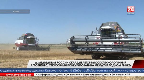 Д. Медведев: «В России складывается высокотехнологичный агробизнес, способный конкурировать на международном рынке»