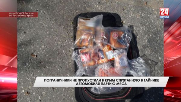 Пограничники не пропустили в Крым спрятанную в тайнике автомобиля партию мяса
