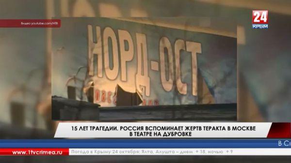 15 лет трагедии. Россия вспоминает жертв теракта в Москве в театре на Дубровке