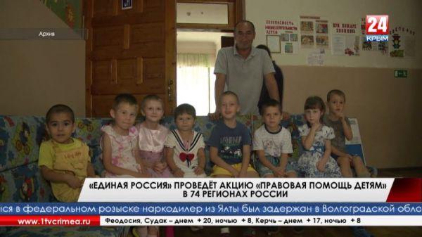 «Единая Россия» проведёт акцию «правовая помощь детям» в 74 регионах России