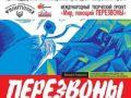 Крымская филармония представит постановку в рамках Международного проекта «Мир, поющий перезвоны»