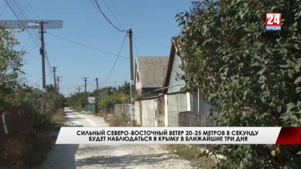 Сильный северо-восточный ветер 20-25 метров в секунду будет наблюдаться в Крыму в ближайшие три дня