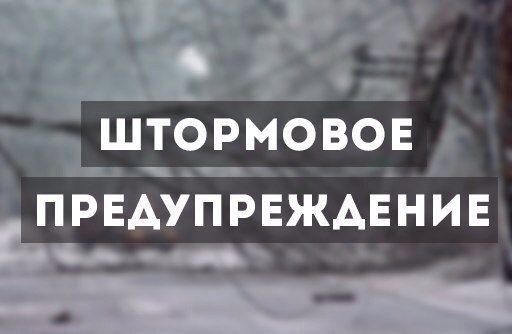 ВКрыму навыходные объявили штормовое предупреждение