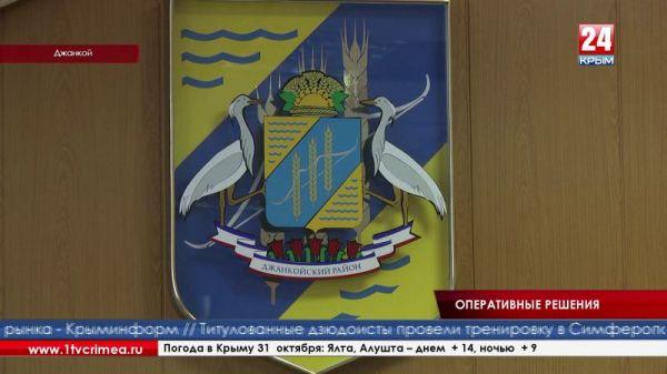 Что изменилось после визита Сергея Аксёнова в Джанкойский район, обсудили на аппаратном совещании в местной районной администрации