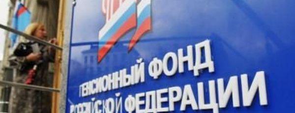 Ялтинский пенсионный фонд зазывает сдавать «Сведения о страховом стаже застрахованных лиц»