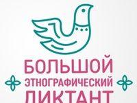 Жители Джанкойского района присоединятся к Всероссийской акции «Большой этнографический диктант»