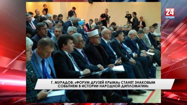 Г. Мурадов: «Форум друзей Крыма» станет знаковым событием в истории народной дипломатии»